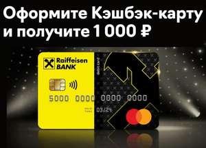 1000₽ на счет за оформление бесплатной Кешбек карты Райффайзен банка (при получении ссылки от друга)