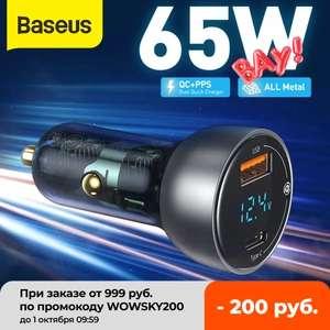 Автомобильная быстрая зарядка Baseus в прикурватель (2 выхода usb и usb type C) 65W