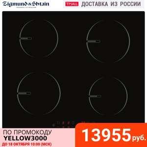 Индукционная варочная поверхность Zigmund & Shtain CIS 029.60 BX