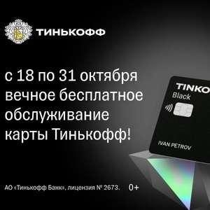 Бесплатное обслуживание карты Tinkoff Black навсегда для новых клиентов