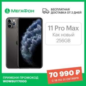 Смартфон Apple iPhone 11 Pro Max как новый 256GB (восстановлен на заводе Apple)