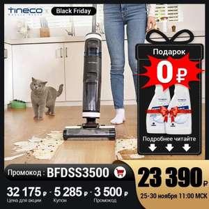 Tineco Floor One S3 Беспроводной моющий пылесос 3 в 1 (умный пылесос с функцией самоочистки)