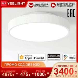 Светильник Yeelight 2020 Smart LED Ceiling Light YLXD76YL (320 mm)