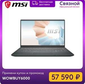 "Ноутбук MSI Modern 14 B11MOU-452RU, 14"", IPS, Intel Core i5 1135G7 2.4ГГц, 8ГБ, 512ГБ SSD, Intel Iris Xe graphics , Windows 10"