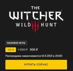 [PC] Ведьмак 3: Дикая Охота (GOTY Edition)