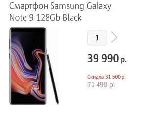 Samsung Galaxy Note 9 128 Gb за 39 900 р.