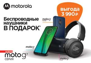 Motorola Moto G7 Play 2/32 ГБ + JBL TUNE 500BT + 1000 бонусов