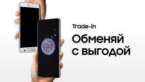Galaxy S10 в Trade-In — дополнительная скидка до 22 000 ₽ (напр. Galaxy S10e)