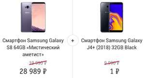 Samsung Galaxy S8 64Gb + Samsung J4 Plus 32Gb (2018)