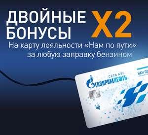 Двойные бонусы на АЗС ГазпромНефть (по карте лояльности)