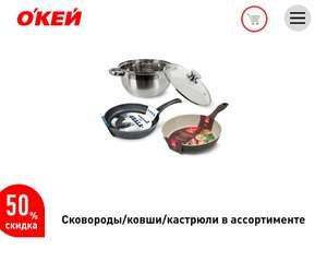 Скидка 50% на сковороды и кастрюли в ОКЕЙ
