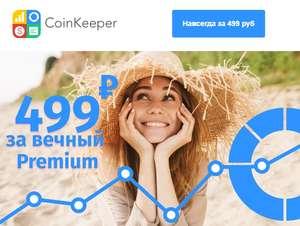 Программа CoinKeeper: личный учёт финансов