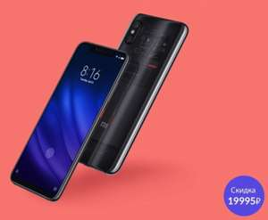 Mi 8 Pro 8/128 Gb [Оф. магазин Xiaomi в РФ]