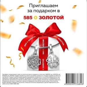 Подарок от 585 золотого