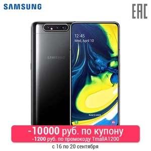 Samsung Galaxy A80 8/128
