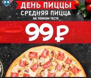 Средняя пицца за 99₽