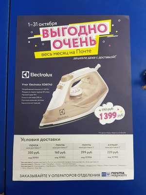 Утюг Electrolux EDB1740 (Оф. магазин Electrolux)