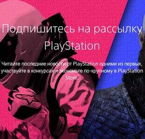 SONY PlayStation - коды на скидку 40% и 25%. за подписку на рассылки