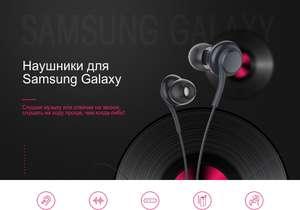 Наушники для Samsung Galaxy S9 / S8 / S8 Plus - Чёрный