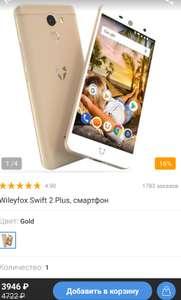 Wileyfox Swift 2 Plus, NFC , 3/32,430 snap, Usb TYPE C, Android 8, project treble, доп. слот под карту памяти