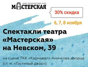 """[СПб] -30% на спектакли """"Мастерской"""" в ноябре, в центре Петербурга"""