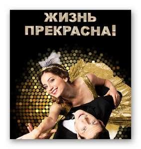 скидка 25% при покупке билетов на спектакль «Жизнь прекрасна!».