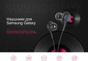 Наушники для Samsung Galaxy S9 / S8 / S8 Plus
