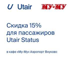 Скидка в кафе «Му-Му» для пассажиров Utair Status (Аэропорт Внуково)