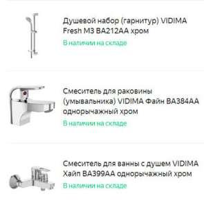 Комплект для ванны (смесители Vidima)