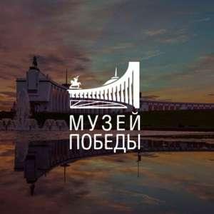 [Москва] Бесплатный вход в Музей Победы в честь дня матери
