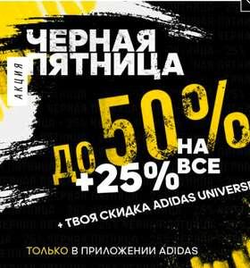 Распродажа до 50% + экстра 25% (+ скидка 20% по карте adidas Universe)