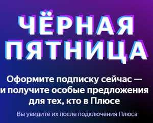 [29.11] КиноПоиск+Амедиатека и Яндекс.Плюс на год