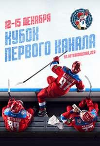 БЕСПЛАТНЫЕ билеты на хоккей (Чехия - Швеция)