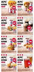 [Красноярск] Новые секретные купоны KFC (напр. Твистер + картофель фри + напиток)