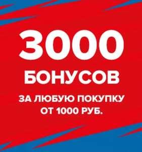 Спортмастер - 3000 бонусов за покупку от 1000 рублей