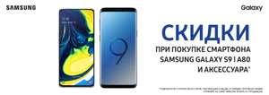 Samsung S9 / A80 + аксессуар = скидка на смартфон