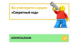-15% на эксклюзивы Lego на mir-kubikov.ru