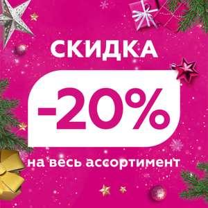 -20% на всю продукцию