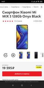 [Не все города] Xiaomi Mi Mix 3 6/128гб (с смс-промокодом и Халвой ~17к)