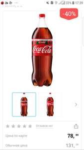 Газированные напитки в Ленте (например, Coca-Cola 2л)