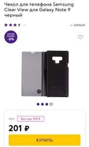 Чехол для телефона Samsung Clear View для Galaxy Note 9