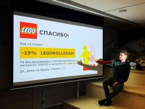 15% на эксклюзивы LEGO в фирменных магазинах