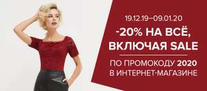 -20% на все в Concept club (включая sale)