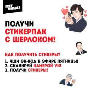 Бесплатные стикеры VK с Шерлоком (24шт.)