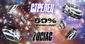 50% скидки на первую поездку в Яндекс.Драйв