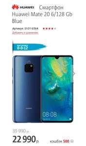 [Не все города] Huawei Mate 20 6/128гб
