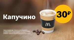 Капучино 0,2л за 30₽ в МакДональдс