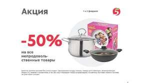Скидка -50% на все непродовольственные товары в Пятёрочке