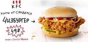Чизбургер за 49 рублей в KFC