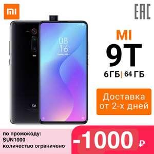 Mi 9T RU 6+64 ГБ